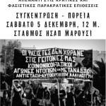 Κάλεσμα του Αντιφασιστικού Συντονισμού στην Πατησίων στην πορεία στο Μαρούσι