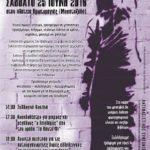 3ο Αντιφασιστικό Φεστιβάλ , 25 Ιουνίου 2016 στην Πλατεία Πρωτομαγιάς